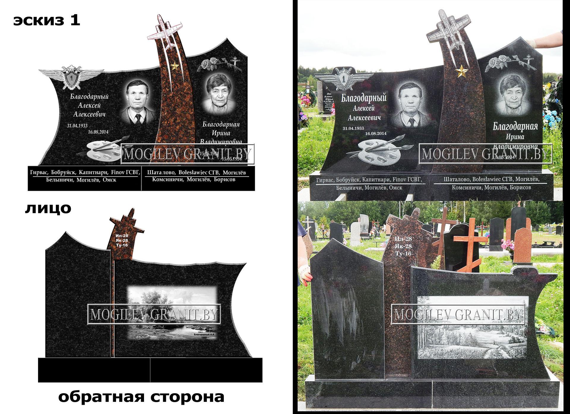 Памятники цены могилев на цены на памятники в краснодаре кладбище